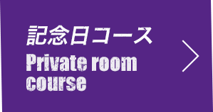 記念日コースPrivate room course